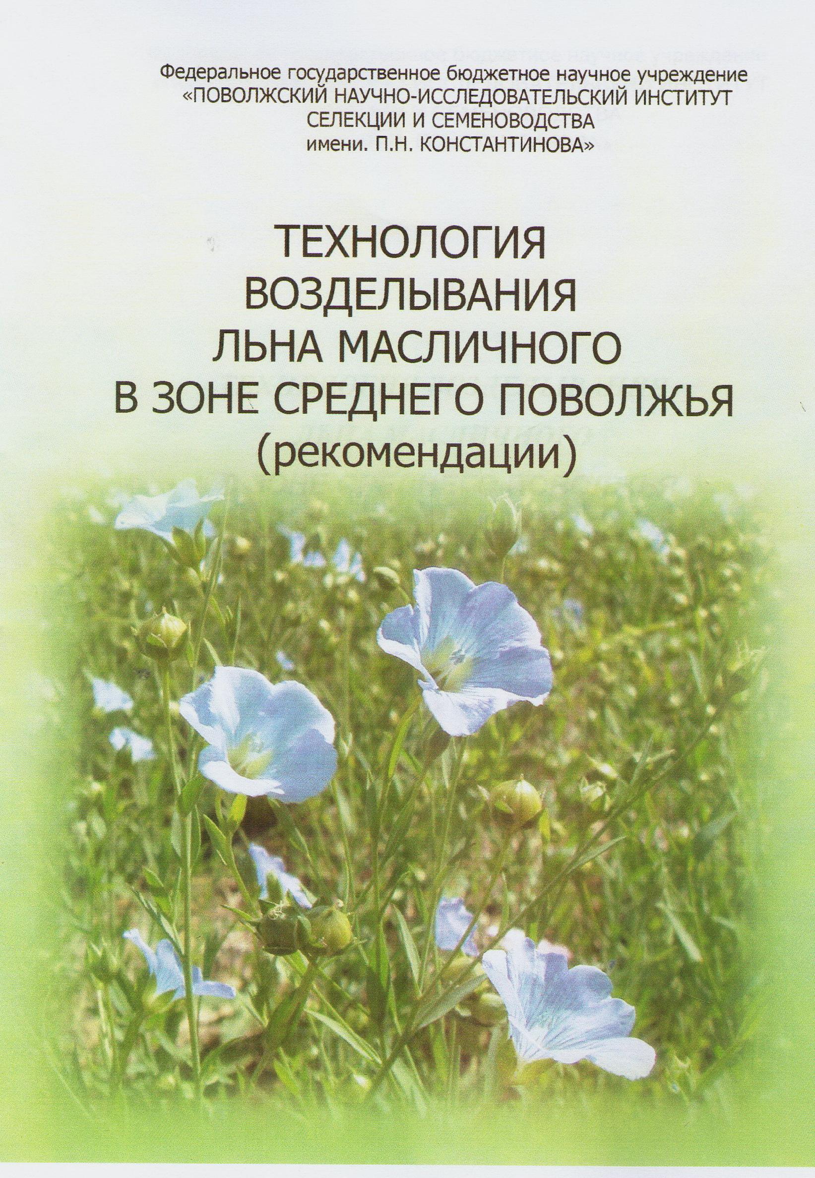 Лен технология выращивания 43
