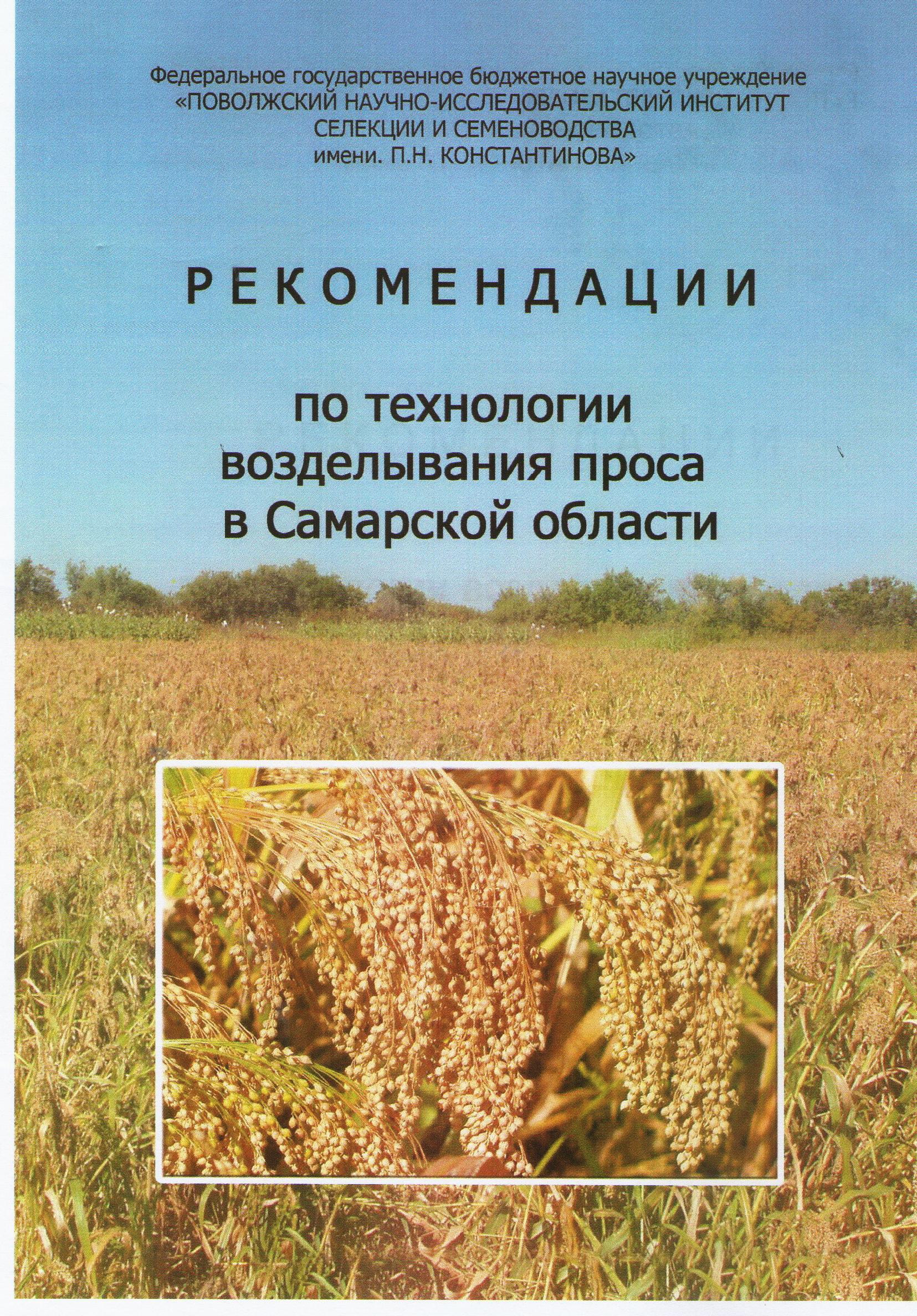 Ресурсосберегающая технология выращивания ярового ячменя 49